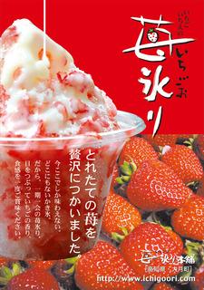 苺氷り表-1.jpg